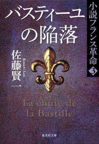 バスティーユの陥落 小説フランス革命3 (集英社文庫)