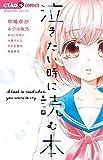 泣きたい時に読む本 (ちゃおコミックス)