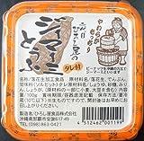 ひろし屋食品 やわらかもっちり 二代目ひろし屋のジーマーミとうふ タレ付き 100g×10