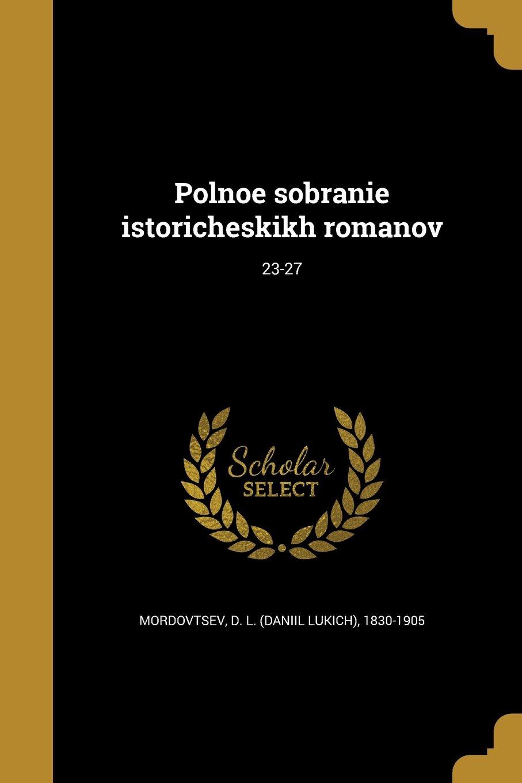 Download Polnoe Sobranie Istoricheskikh Romanov; 23-27 (Russian Edition) PDF