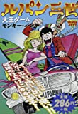 Lupin III the Great Game (Chuko comic Lite) (2002) ISBN: 4124105428 [Japanese Import]