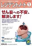 レジデントノート 2019年1月 Vol.20 No.15 せん妄への不安、解決します! 〜現場でよく遭遇する症例の解説で、基本知識・実践的なスキルが身につく! 自信をもって対応できる!