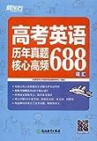 新东方·高考英语历年真题核心高频688词汇