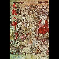 金庸作品集:天龙八部(一)(修订版)