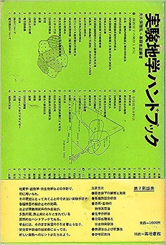 実験地学ハンドブック (1968年) ...