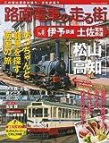 路面電車の走る街(8) 伊予鉄道・土佐電気鉄道 (講談社シリーズMOOK)