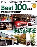 ガレージのある家Best100 Vol.4 (NEKO MOOK)