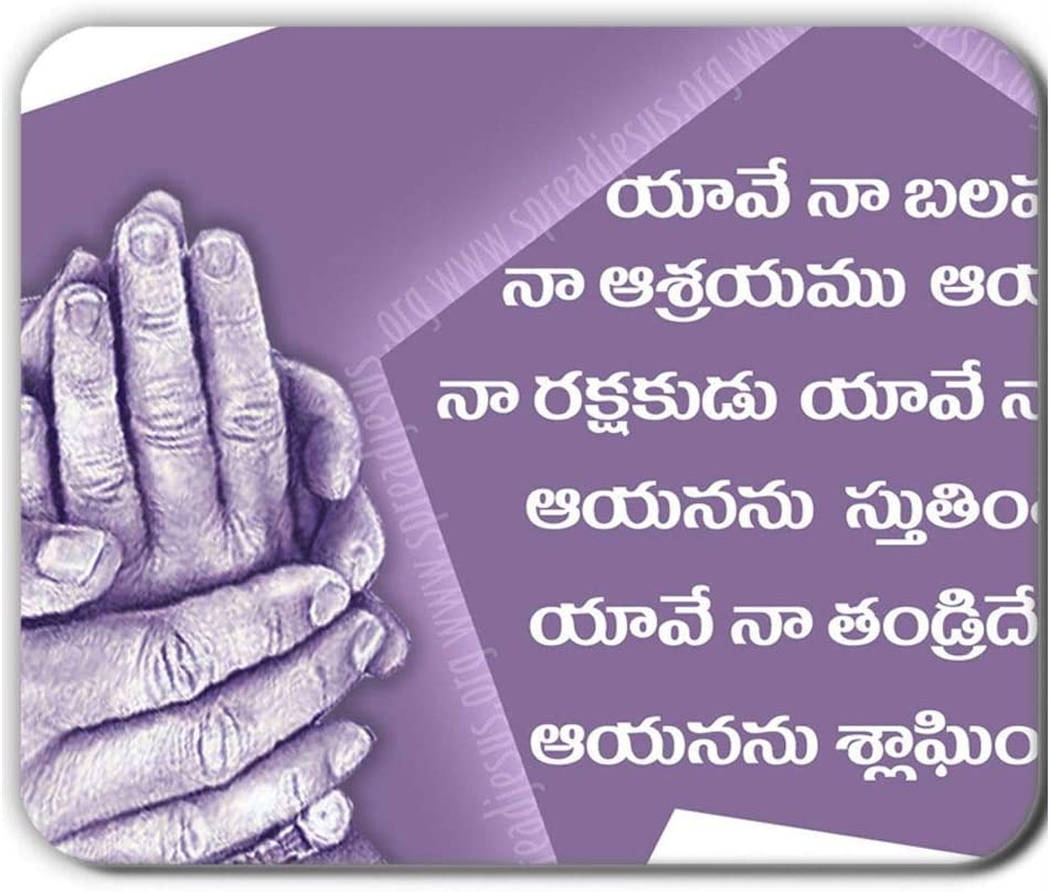 Babu Building Use On Mouse Pad 240Mmx200Mmx2Mm Safeguard for Child Soft Silica Gel Print with Bible Quotes