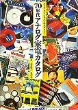 メイド・イン・ジャパンのデザイン! 70 年代 アナログ家電カタログ