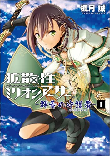 Kakusansei Million Arthur - Gunjou no Shugosha - Vol 1 (Dengeki
