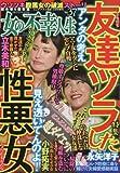 女の不幸人生 vol.37(まんがグリム童話 2017年05月号増刊) [雑誌]