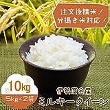 ミルキークイーン 令和元年産 新米 三重県産 10kg (5kg × 2袋) (白米 × 白米)