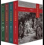 十字军的故事(套装全4册)(《罗马人的故事》作者盐野七生新作)