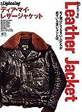 ディアマイレザージャケット (エイムック 4227 別冊Lightning vol. 195)