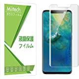 Miitech Huawei Mate 20 Pro ガラスフィルム 3D曲面加工 全面保護フィルム 硬度9H 耐衝撃 気泡ゼロ 飛散防止 Huawei Mate20 Pro フィルム