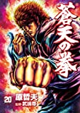Fist of the Blue Sky 20 (BUNCH COMICS) (2009) ISBN: 4107714675 [Japanese Import]