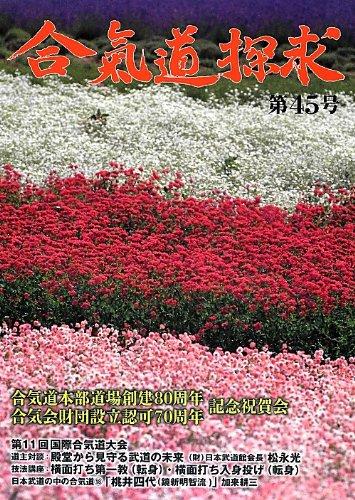 Download Aikido Quest [No.45] pdf epub