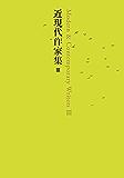 近現代作家集 III 池澤夏樹=個人編集 日本文学全集