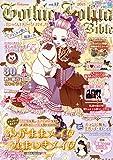 ゴシック&ロリータバイブル vol.57 (モール・オブ・ティーヴィーMOOK)