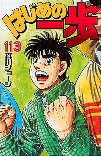 はじめの一歩(113)