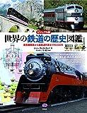 ビジュアル版 世界の鉄道の歴史図鑑 蒸気機関車から超高速列車までの200年