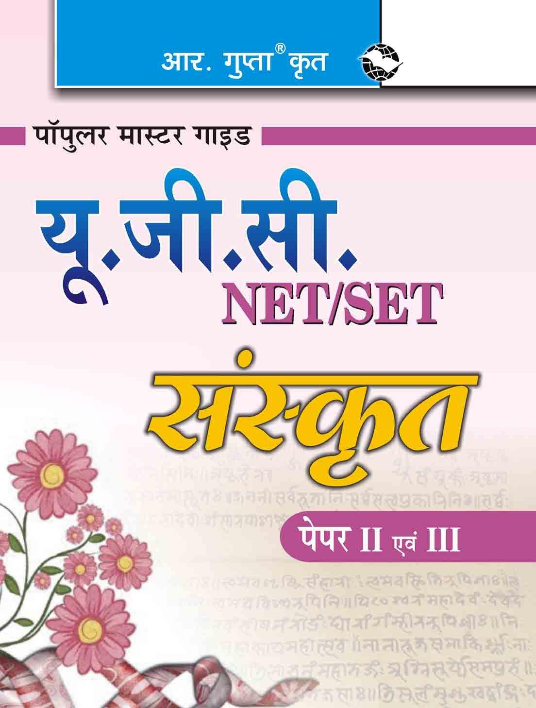 Buy Ugc Netset Sanskrit Jrf Assistant Professor Paper Ii Iii