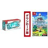 Nintendo Switch Lite ターコイズ + ゼルダの伝説 夢をみる島|オンラインコード版 セット