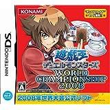 遊戯王デュエルモンスターズ ワールドチャンピオンシップ 2008