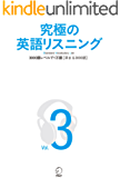 [音声DL付]究極の英語リスニング Vol.3 3000語レベルで1万語[深まる3000語] 究極の英語リスニングシリーズ