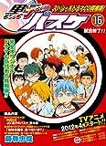 黒子のバスケ 16 (ジャンプコミックス)