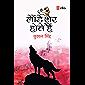 Launde Sher Hote Hain (Hindi Edition)