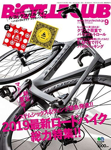 BiCYCLE CLUB 2018年9月号 大きい表紙画像