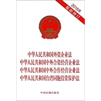 中华人民共和国外资企业法 中华人民共和国中外合资经营企业法 中华人民共和国中外合作经营企业法 中华人民共和国台湾同胞投资保护法(2016年修订版)
