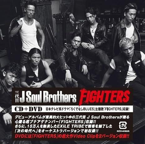 三代目 j soul brothers 歌