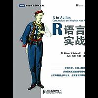 R语言实战 (图灵程序设计丛书 5)