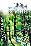 Gorod Taynov 3: Stories in Russian for kids: Tayna kholodnogo kamnya (Volume 3) (Russian Edition)