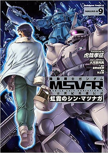 機動戦士ガンダム MSV-R 宇宙世...