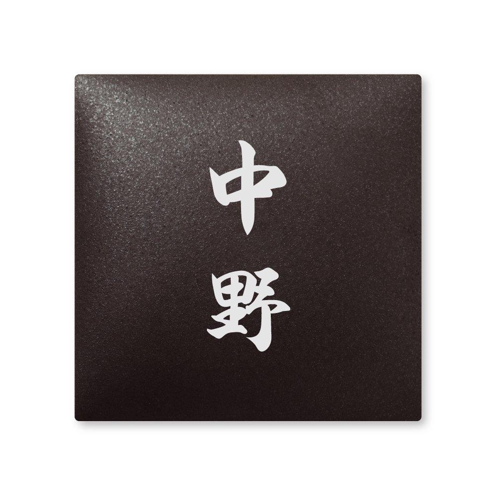 丸三タカギ 彫り込み済表札 【 中野 】 完成品 アークタイル AR-2-2-4-中野   B00RFFGMMS