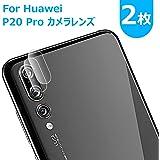 【2枚セット】SUPTMAX P20 Pro カメラフィルム Huawei P20 Pro カメラレンズ フィルム HW-01K 軽量 0.2mm超薄型 高硬度9H 強化ガラス 衝撃吸収 高透過率 (2枚)