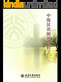 中级汉语阅读教程2 (对外汉语教材系列)