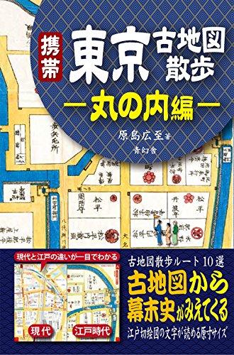 携帯 東京古地図散歩 ―丸の内編―