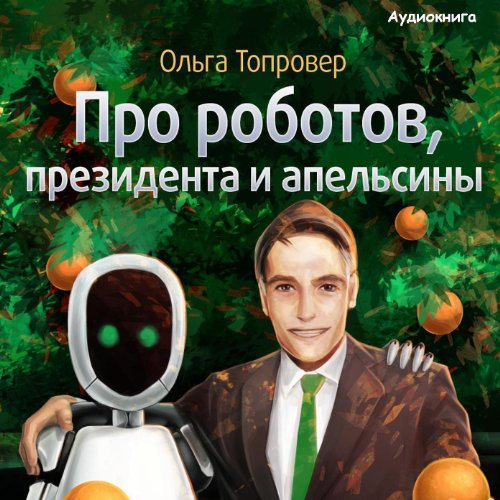 Pro robotov, presidenta i apelsiny [About Robots, a President, and Oranges]