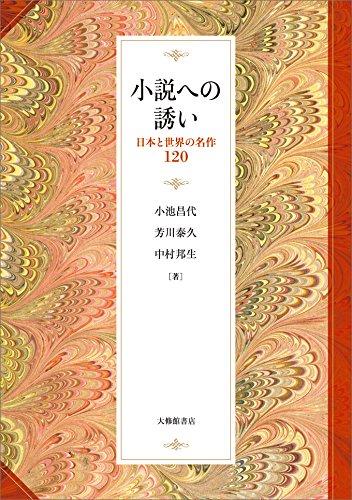 小説への誘い――日本と世界の名作120