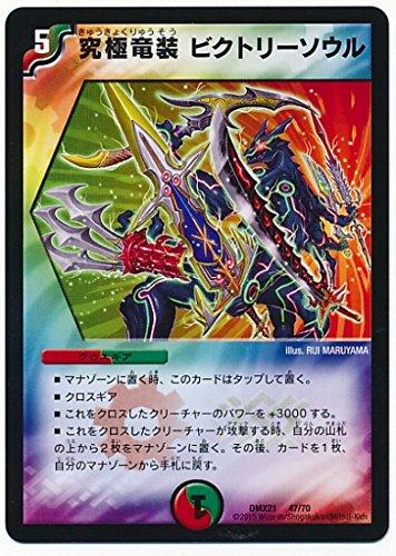 デュエルマスターズ/DMX-21/047/究極竜装 ビクトリーソウル/火/自然/クロスギア