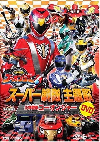 スーパー戦隊主題歌DVD 炎神戦隊ゴーオンジャーの商品画像