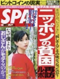 SPA!(スパ!) 2018年 1/30 号 [雑誌]