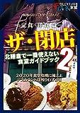 ザ・閉店2 [デウスエクスマキな食堂17年冬号]【同人誌: 42ページ】