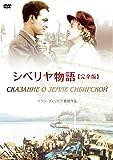 シベリヤ物語《完全版》 [DVD]