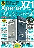 Xperia XZ1/XZ1 Compactがぜんぶわかる本 (洋泉社MOOK)