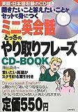 ミニ英会話 とっさのやり取りフレーズCD-BOOK―聞きたいこと答えたいことがセットで身につく